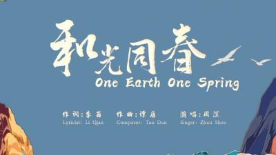 COP15主题曲及MV《和光同春》即将大美上线